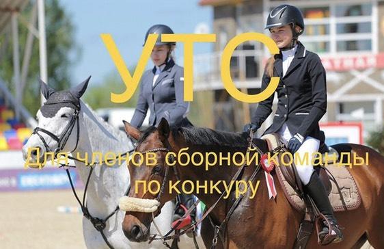 Продолжается приём заявок на Учебно-тренировочный сбор с Анной Громзиной