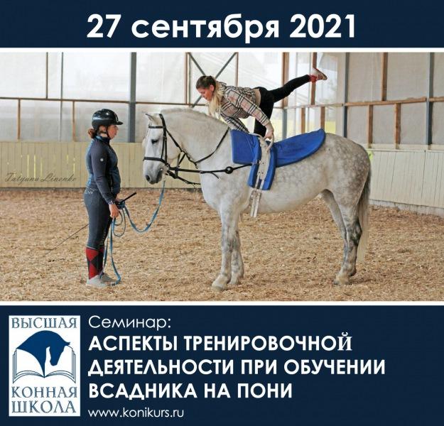 Аспекты тренировочной деятельности при обучении всадника на пони