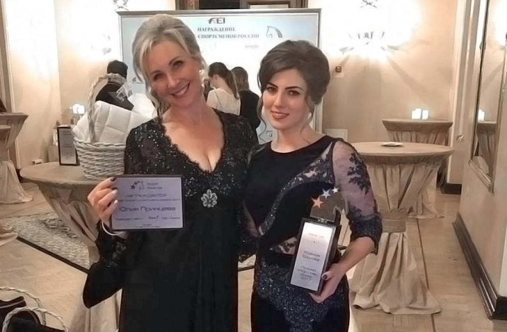 FKSR Awards – 2017