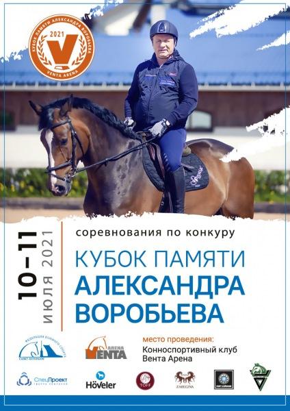 Конкур памяти: Федерация конного спорта Петербурга почтит бывшего главу большим турниром