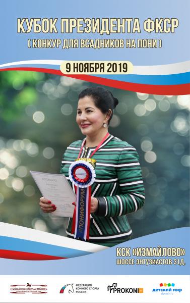 Кубок  Президента  ФКСР по пони-спорту