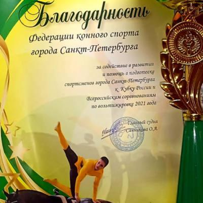 Петербургские всадники лучшие в вольтижировке, фото 4