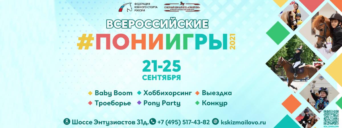 ПониИгры2021