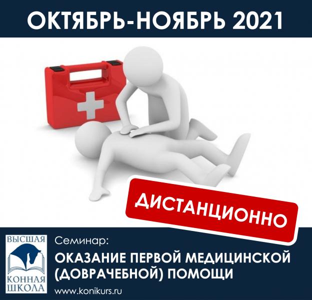 """Приглашаем на дистанционный семинар """"Оказание первой медицинской (доврачебной) помощи"""" октябрь-ноябрь 2021!"""