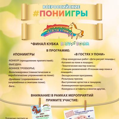 Приглашаем на II Всероссийские
