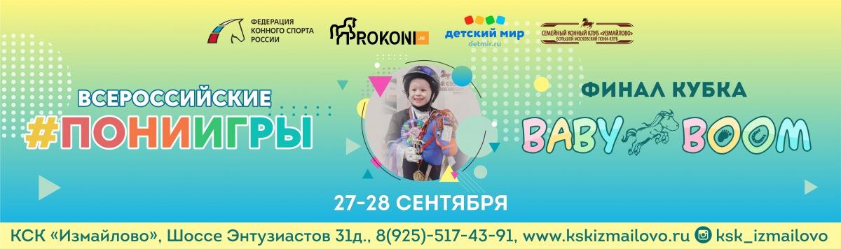 """Приглашаем на II Всероссийские """"Пониигры"""" и Фестиваль спортивных пони"""