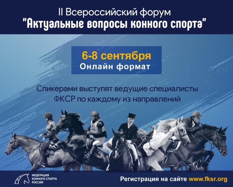 """Приглашаем принять участие в онлайн-форуме """"Актуальные вопросы конного спорта"""""""