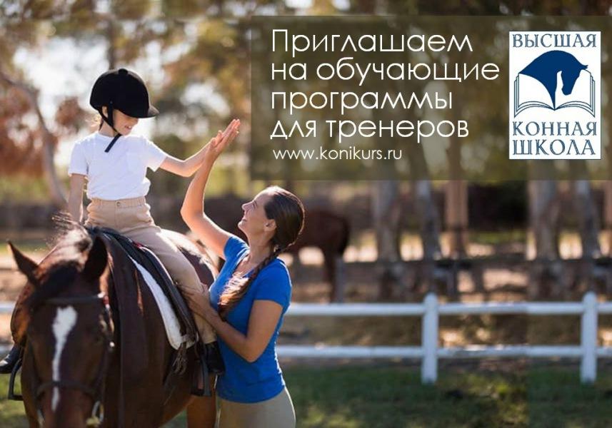 """Продолжается набор на курсы для тренеров конных клубов: """"Тренинг лошадей, подготовка всадников"""""""