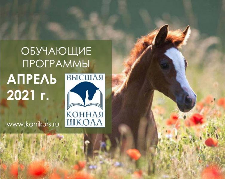 Санкт-Петербургский Государственный Аграрный университет приглашает на группу семинаров в апреле!