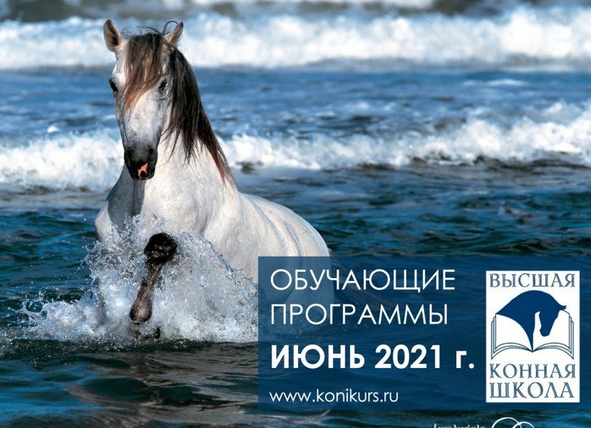 Санкт-Петербургский Государственный Аграрный университет приглашает на группу семинаров в июне!