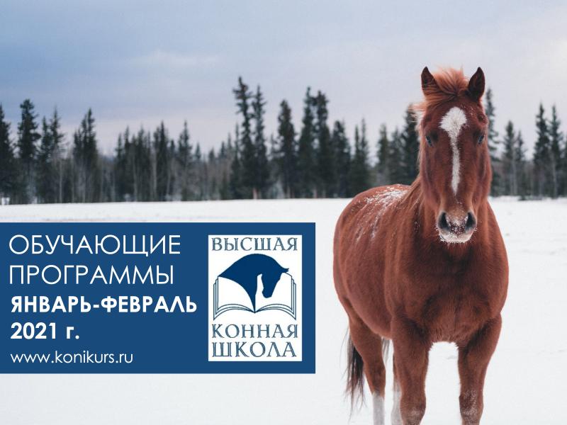 Санкт-Петербургский Государственный Аграрный университет приглашает на группу семинаров в январе и феврале!