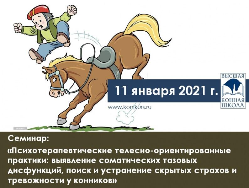 Санкт-Петербургский Государственный Аграрный университет приглашает на семинар
