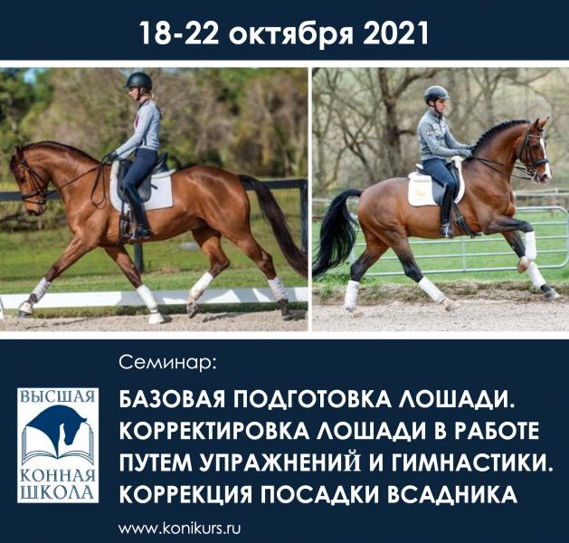 """Семинар: """"Базовая подготовка лошади. Корректировка лошади в работе путем упражнений и гимнастики. Коррекция посадки всадника"""""""