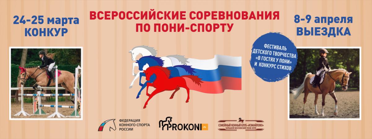 Всероссийские соревнования по пони-спорту