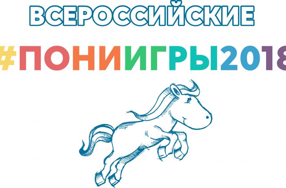 Всероссийский Понифорум-2018