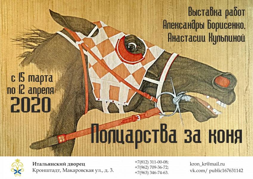 Выставка работ Александры Борисенко и Анастасии Кульпиной
